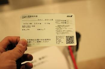 FUKUOKA2012JAN8.jpg