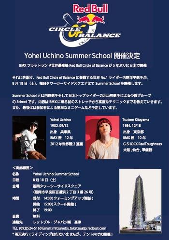 RB_FUKUOKA_SCHOOL.jpg